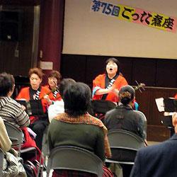 第75回ごった煮座「新春コンサート」