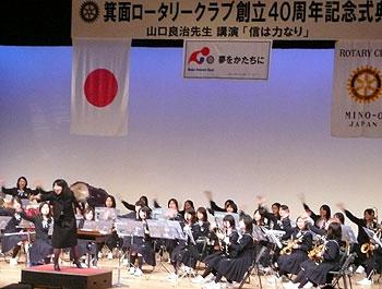 箕面ロータリークラブ創立40周年記念イベント