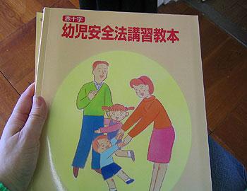 子どもの事故の予防のために!幼児安全法講習会