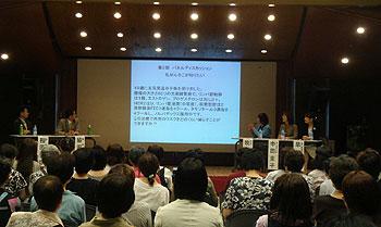 公開第3回乳がん市民フォーラム「知ることから始まる乳がん治療」開催