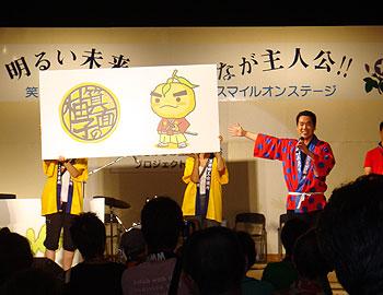 「箕面の柚子」キャラクター決定!