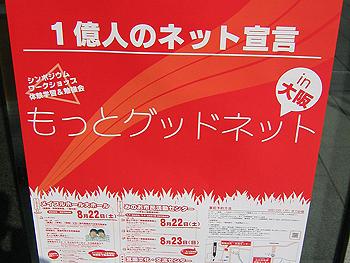 1億人のネット宣言「もっとグッドネットin大阪」
