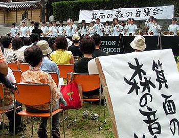 箕面の森の音楽会