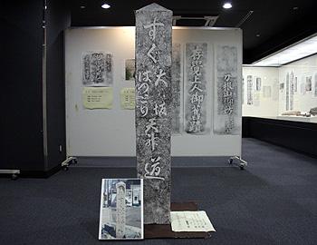 「箕面から大坂への道しるべ」展