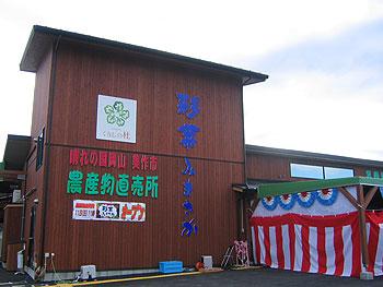 農産物直売所「彩菜みまさか