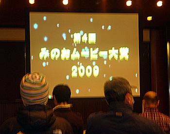 第4回みのおムービー大賞2009