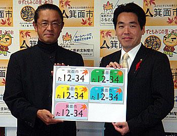 箕面オリジナルの原付ナンバープレート!