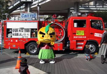 かやの中央に、消防車とゆずるが出現!