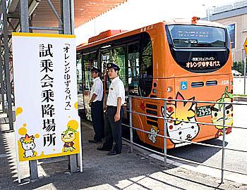 こんにちは。オレンジゆずるバス