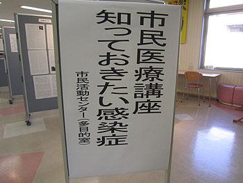 市民医療講座「知っておきたい感染症〜インフルエンザ診断・治療から感染防止まで〜」開催!