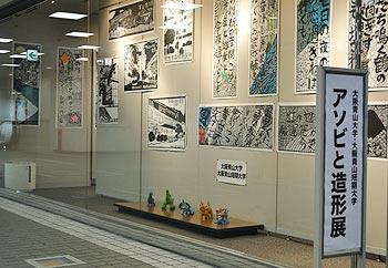 大阪青山大学「アソビと造形」展