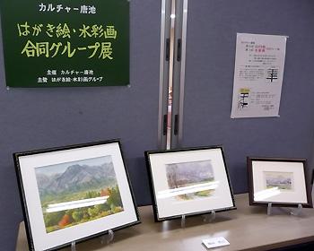 市民グループの作品展