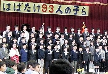 さよなら小学校生活…卒業おめでとう!
