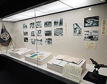 旧丸善石油学院所蔵資料展