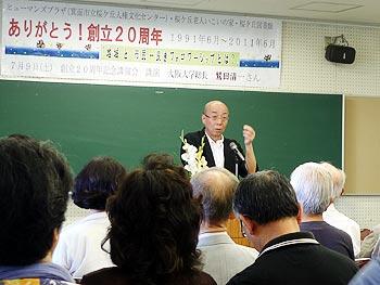 ヒューマンズプラザ20周年講演会・大阪大学総長の鷲田清一さん「テツガク総長が語る」