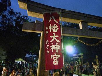 牧落八幡大神宮の夏祭り!