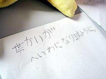 萱野小学校の平和登校日「へいわ21」