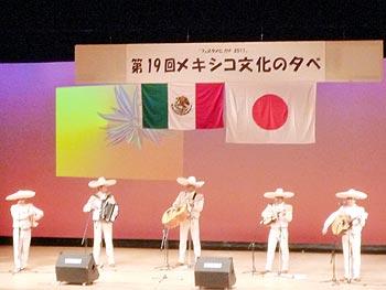 第19回メキシコ文化の夕べ