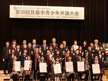 箕面ライオンズクラブ創立50周年記念