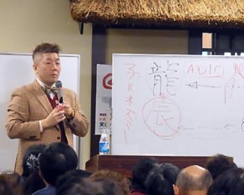 講演会「箕面に棲む龍たち」