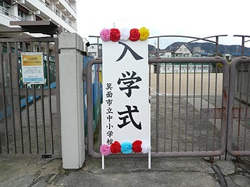 中小学校の入学式