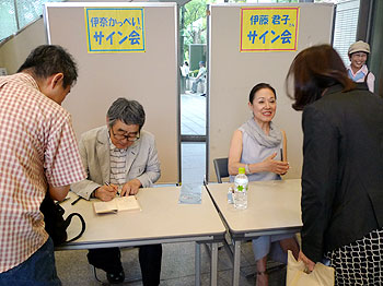 豊能障害者労働センター30周年記念「伊奈かっぺい&伊藤君子ライブ」