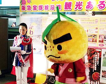 阪急宝塚沿線「観光あるき」PRフェア開催