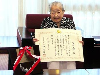 97歳、丸山光代さんに「エイジレス・ライフ賞」が贈られました