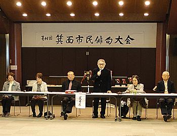 第41回箕面市民俳句大会