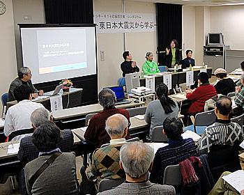 東日本大震災から学ぶ−講演会&パネルディスカッション