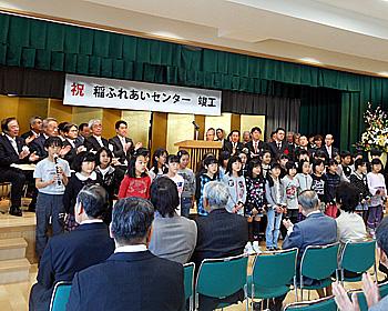 4月1日、稲ふれあいセンターオープン