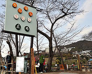 農と緑のふれあい体験学習の広場がオープン