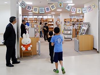 待望の「小野原図書館」ついにオープン!