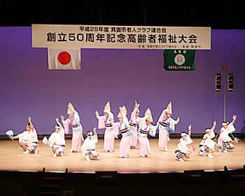 50周年記念の高齢者福祉大会