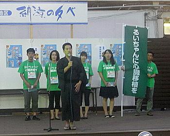 箕面の「るいちゃんを救う会」が街頭募金