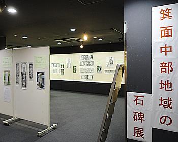 企画展示「箕面中部地域の石碑展」