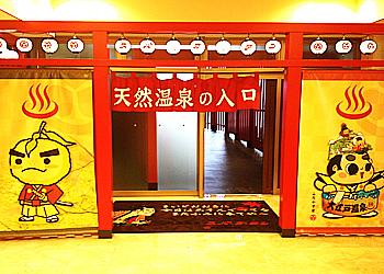 箕面温泉スパーガーデン、リニューアルオープン