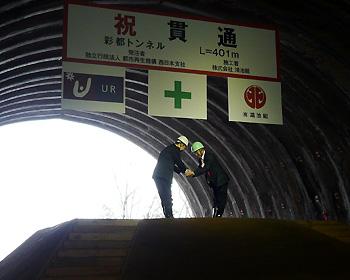 彩都トンネル、貫通!