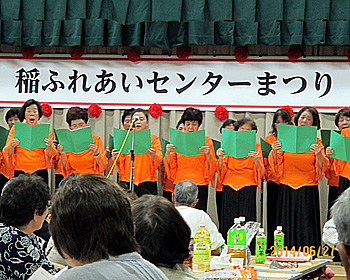 第2回稲ふれあいセンターまつり開催!