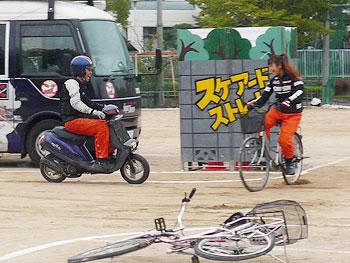 ガシャン!「うわあっ!」…スケアード・ストレートによる自転車安全教室