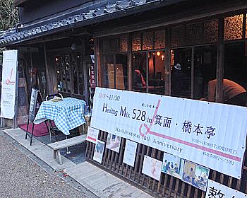 橋本亭リニューアル10周年の記念イベント開催中!いよいよ11/30まで