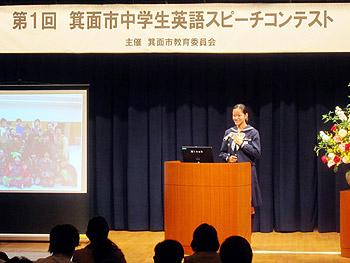 第1回箕面市中学生英語スピーチコンテスト