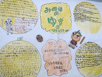 「箕面のソラシラナンダ」萱野小3年生が箕面の良い所を公開プレゼン