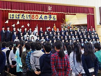 箕面小学校の卒業式