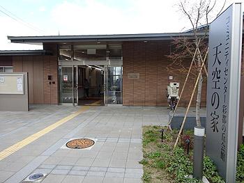 「天空の家」オープン!(コミュニティセンター彩都の丘会館)