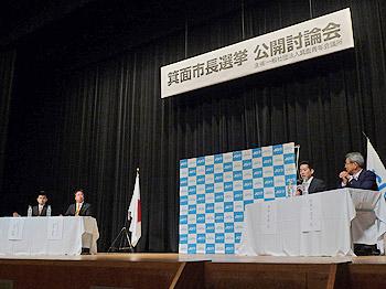 箕面市長選挙公開討論会