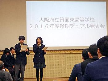 箕面東高校「デュアルシステム」発表会