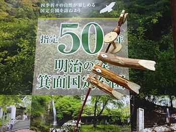 自然観察ミニツアー…明治の森箕面国定公園指定50周年記念イベント