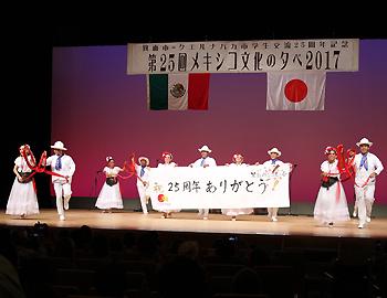 箕面市とクエルナバカ市の学生交流が25周年記念!「メキシコ文化の夕べ」