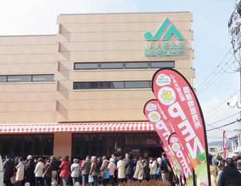 JA大阪北部